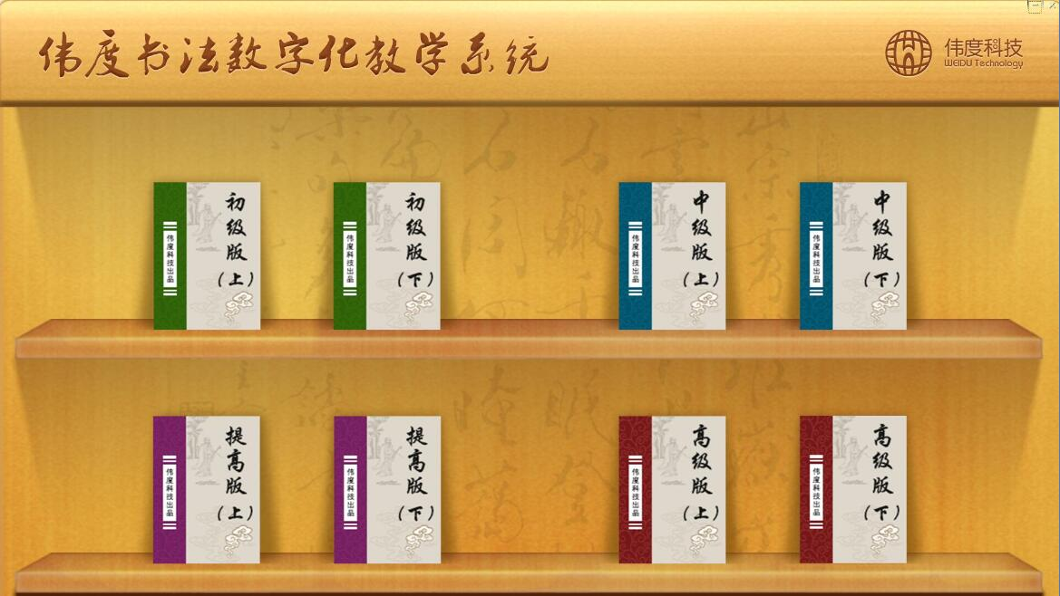 书法数字教学资源库