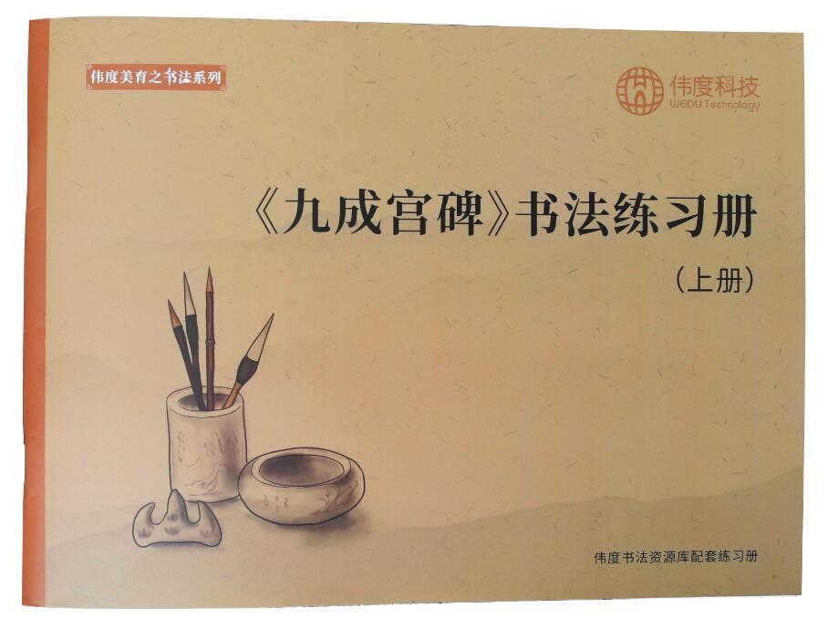 《九成宫碑》书法练习册